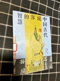 中国古代说客的智慧