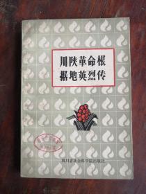 川陕革命根据地英烈传  第1卷 84年1版1印 包邮挂刷