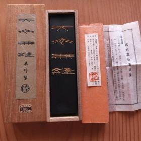 天衣无缝 80年代日本墨 吴竹制墨 1锭 85g N725