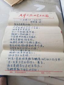 同一上款19:郝艳霞 手稿17页 八百破十万(西河大鼓)