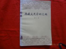 西藏文史資料選輯(第二輯)