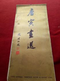 懷舊收藏掛歷年歷1980《唐寅畫選》12月全掛歷中華進出口出版