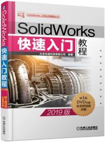 SolidWorks快速入门教程(2019版)