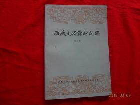 西藏文史資料選輯(第六輯)