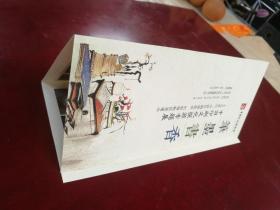 筆墨書香中國印刷文化探淵專題展 的宣傳冊頁