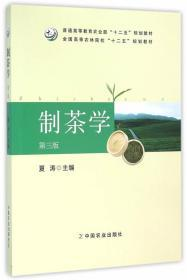 制茶学第三3版夏涛 夏涛 中国农业出版社 9787109212893