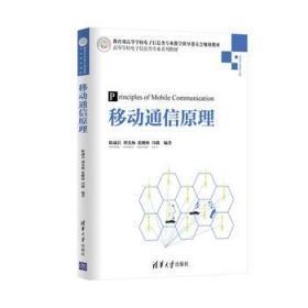 移动通信原理 陈威兵 清华大学出版社 9787302403210