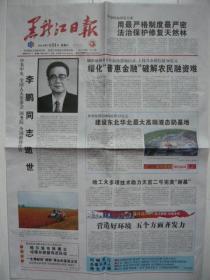 《黑龙江日报》2019年7月24日,己亥年六月廿二。中共中央讣告:李鹏同志逝世。