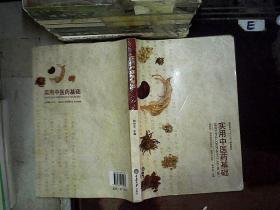 """实用中医药基础/高职高专""""十二五""""规划教材"""