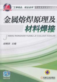 金属熔焊原理及材料焊接 邱葭菲 机械工业出版社 9787111350965