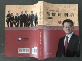 2017国家司法考试系列 5:杨雄讲刑诉之精讲卷 .