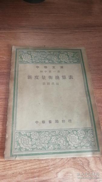 新度量衡換算表(中華文庫初中第一集)民國三十六年