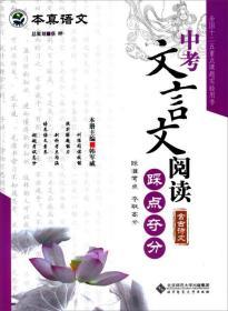 中考文言文阅读(CZ)