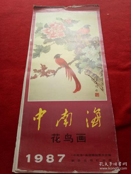 懷舊收藏掛歷年歷1987《中南海花鳥畫》12月全掛歷新華出版社