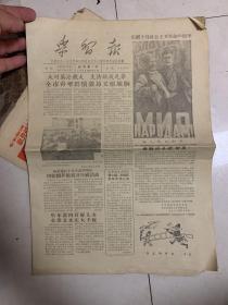 學習報  新民主主義青年團哈爾濱市委機關報 試刊號  兩期合售!1956年!