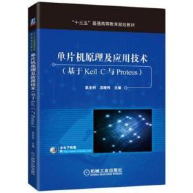 单片机原理及应用技术基 赵全利 机械工业出版社 9787111566380
