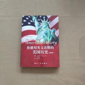 你能用英文读懂的美国历史
