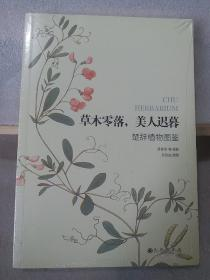 草木零落,美人迟暮:楚辞植物图鉴