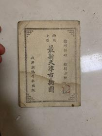 民國老地圖包老保真:最新兩用天津市街圖