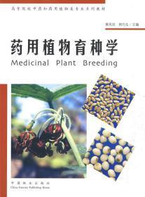 药用植物育种学 萧凤回、郭巧生 中国林业出版社 9787503849923