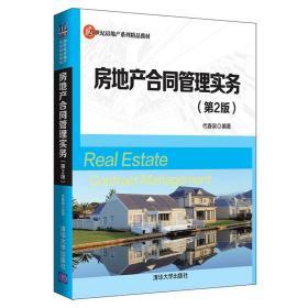 送书签hq-9787302523598-房地产合同管理实务(第2版)