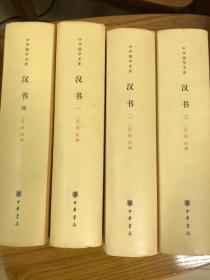 汉书,中华国学文库