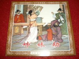 连环画《姊妹劫》张鹿山 绘画,古代故事画库,人民美术出版社=