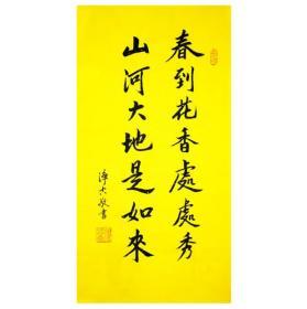 佛家释净空书法