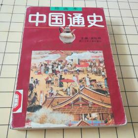 绘画本中国通史(宋辽金元)