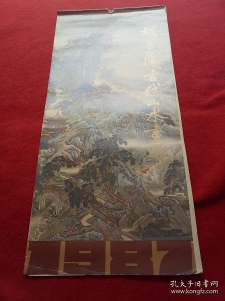 懷舊收藏掛歷年歷1987《故宮藏畫古代山水畫選》12月全掛歷