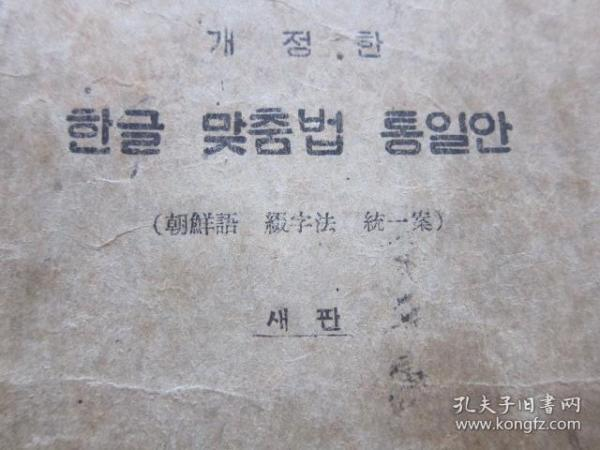 朝鮮文   拼寫法統一方案 (朝鮮語 綴字法 統一案)  朝鮮原版  1940年   昭和15年