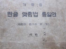朝鲜文   拼写法统一方案 (朝鲜语 缀字法 统一案)  朝鲜原版  1940年   昭和15年