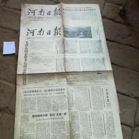 河南日报一九七八年二张合售