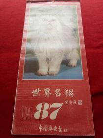懷舊收藏掛歷年歷19878《世界名貓》12月全掛歷中國廣告出版