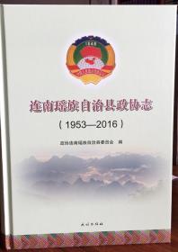 连南瑶族自治县政协志1953—2016