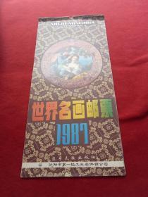 懷舊收藏掛歷年歷1987《世界名畫郵票》12月全掛歷缺11、12月