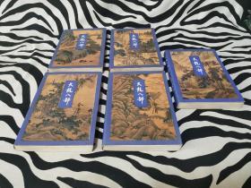 金庸:天龙八部(一二三四五),1999年二版一印,书后有防伪标记,保正版!