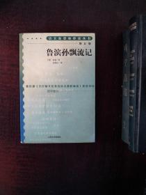 鲁滨孙飘流记(增订版)语文新课标必读丛书/初中部分