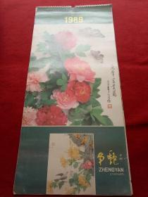 懷舊收藏掛歷年歷1989《爭艷花卉》12月全掛歷遼寧美術出版