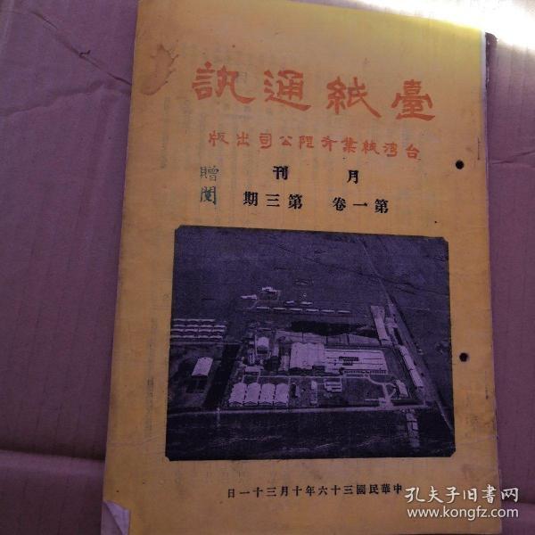 《臺紙通訊》臺灣紙業有限公司出版  月刊  第一卷 第三期