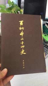 百衲本二十四史(全260册)精装本
