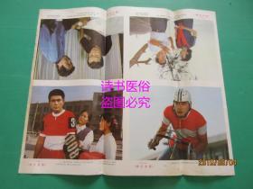 電影海報:神行太保 劇照內容為3、4、7、8(64*54cm)