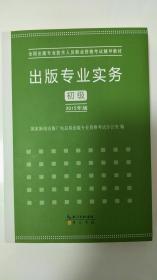 出版专业实务(初级2015年版)