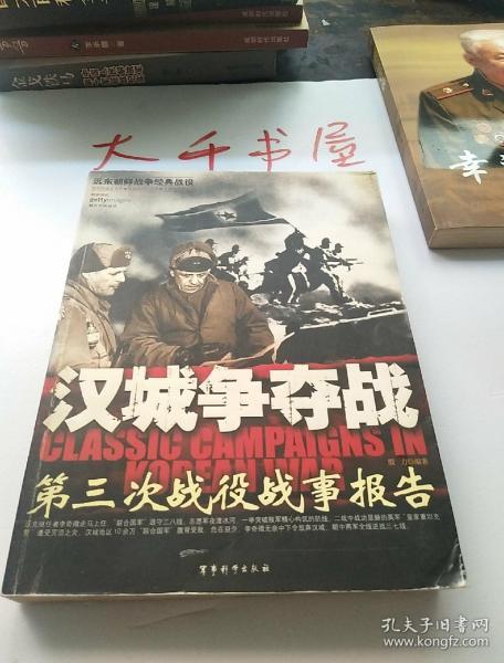 汉城争夺战-第三次战役战事报告