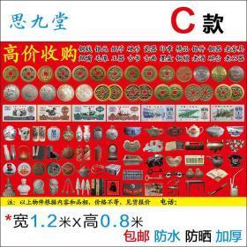 C下鄉趕集擺地攤收貨古玩古董紙幣雜項古錢幣收古玩廣告布宣傳單