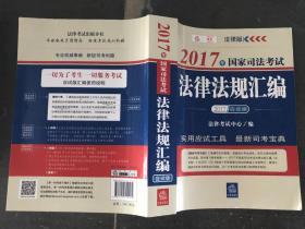 2017年国家司法考试法律法规汇编(应试版)