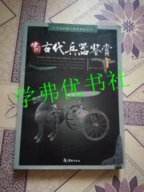 中国古代兵器鉴赏