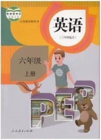 2018使用人教版pep小学英语课本6六年级上册英语书教材教科书