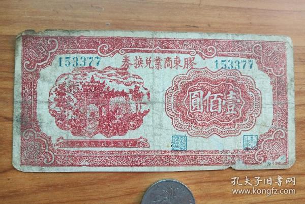 抗戰時期膠東商業銀行壹佰圓