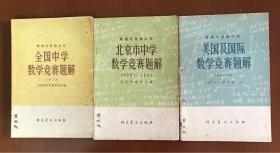 数理化竞赛丛书:全国中学数学竞赛题解(1978)、北京市中学数学竞赛题解(1956一1964)、美国及国际数学竞赛题解(1976一1978)(3本合售)